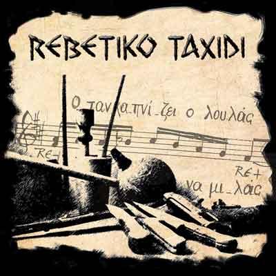 Rebetiko-Taxidi-1